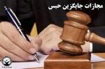 جایگزین های مجازات حبس در حقوق کیقری ایران